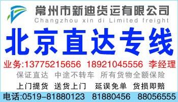 常州到北京物流公司,常州到北京货运公司,常州到北京物流,常州到北京货运,常州到北京行李托运,常州到北京长途搬家,常州到北京危险品运输公司