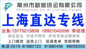 常州到上海物流公司,常州到上海货运公司,常州到上海物流,常州到上海货运,常州到上海行李托运,常州到上海长途搬家,常州到上海危险品运输公司