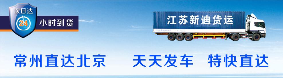 常州到北京物流公司