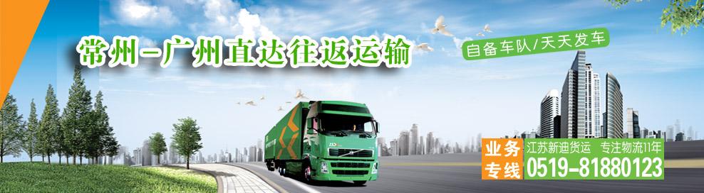 常州到广州物流公司