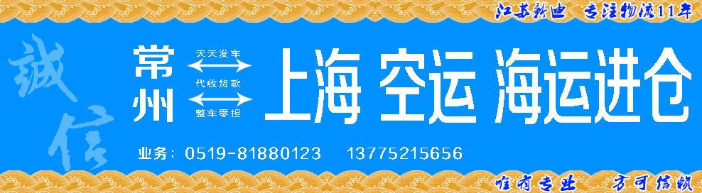 letou体育到上海物流公司