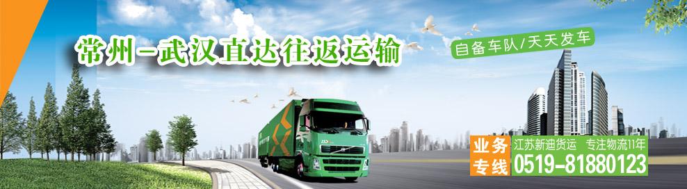 letou体育到武汉物流公司
